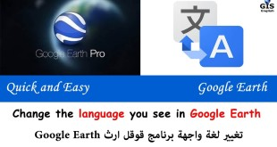 How to Change the interface language in Google Earth